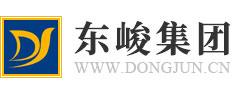 東峻(集(ji)團)中國有限公司